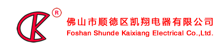 Foshan Shunde Kaixiang Electrical Co.,Ltd.